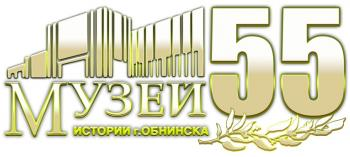 Обнинск. Отдых и развлечения: Конференция «Город и регион. Проблемы археологии, истории и культуры»