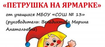 Afisha-go. Афиша мероприятий: Кукольный спектакль «Петрушка на ярмарке»