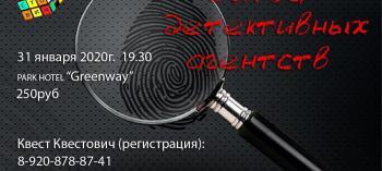 Afisha-go. Афиша мероприятий: Квест «Битва детективных агентств»