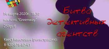 Afisha-go. Афиша мероприятий: Квест «Битва детективных агентств 2»