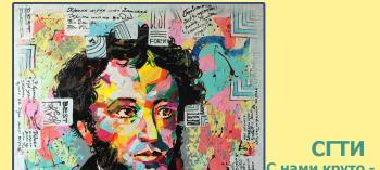 Afisha-go. Афиша мероприятий: Лекция «Актуален ли А.С. Пушкин в наши дни?»
