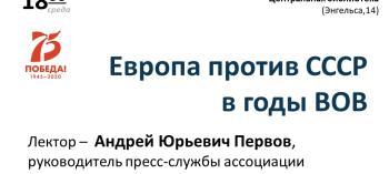Afisha-go. Афиша мероприятий: Лекция «Европа против СССР в годы Великой отечественной войны»