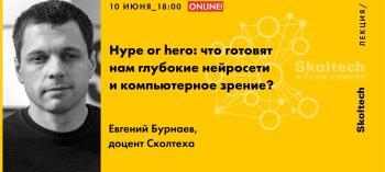 Afisha-go. Афиша мероприятий: Лекция «Hype or hero: что готовят нам глубокие нейросети и компьютерное зрение?»