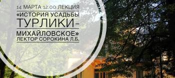 Afisha-go. Афиша мероприятий: Лекция «История усадьбы Турлики-Михайловское»