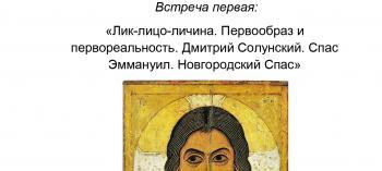 Afisha-go. Афиша мероприятий: Лекция из цикла «Русские иконы»