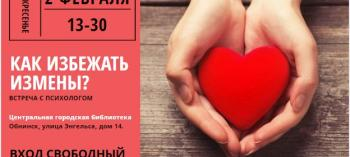 Обнинск. Отдых и развлечения: Лекция «Как избежать измены в отношениях?»