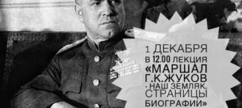 Обнинск. Отдых и развлечения: Лекция «Маршал Г.К. Жуков – наш земляк. Страницы биографии»