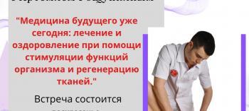 Обнинск. Отдых и развлечения: Лекция «Медицина будущего уже сегодня»