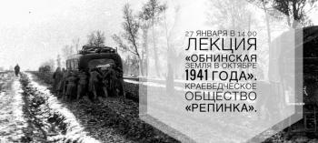 Afisha-go. Афиша мероприятий: Лекция «Обнинская земля в октябре 1941 года»