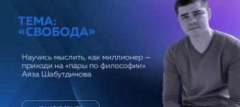 Обнинск. Отдых и развлечения: Лекция «Свобода»