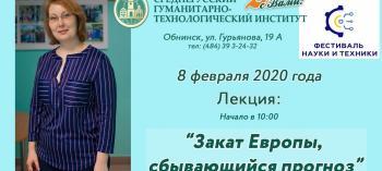 Afisha-go. Афиша мероприятий: Лекция «Закат Европы: сбывающийся прогноз»