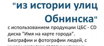 Обнинск. Отдых и развлечения: Лекторий общества «Знание»