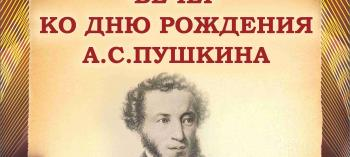 Afisha-go. Афиша мероприятий: Литературно поэтический вечер ко дню рождения А.С.Пушкина