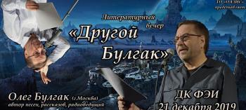 Обнинск. Отдых и развлечения: Литературный вечер «Другой Булгак»