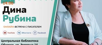 Обнинск. Отдых и развлечения: Литмост с писательницей Диной Рубиной