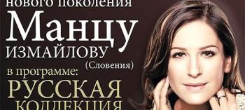 Afisha-go. Афиша мероприятий: Манца Измайлова - оперная звезда нового поколения
