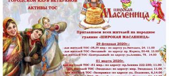 Afisha-go. Афиша мероприятий: Масленица среди ТОС города Обнинска