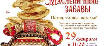 Обнинск. Отдых и развлечения: Масленичные забавы