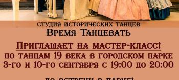 Обнинск. Отдых и развлечения: Мастер-класс от студии исторических танцев