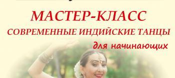 Обнинск. Отдых и развлечения: Мастер-класс по индийским танцам