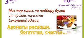 Обнинск. Отдых и развлечения:  Мастер-класс по подбору духов