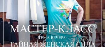 Обнинск. Отдых и развлечения: Мастер-класс «Тайная женская сила»