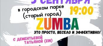 Обнинск. Отдых и развлечения: Мастер-класс «Zumba в парке»
