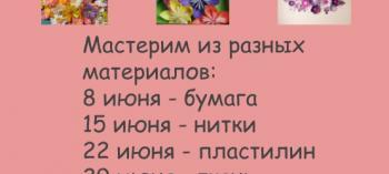 Обнинск. Отдых и развлечения: Мастер-классы от «МногоМама»
