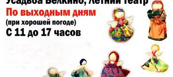 Afisha-go. Афиша мероприятий: Мастер-классы по изготовлению русских игровых кукол и оберегов