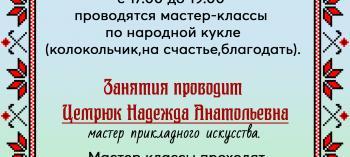 Обнинск. Отдых и развлечения: Мастер-классы по народной кукле