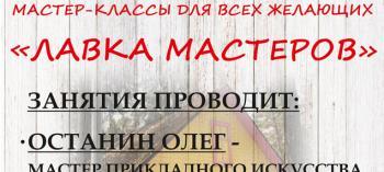 Обнинск. Отдых и развлечения: Мастер-классы по прикладному творчеству «Лавка мастеров»