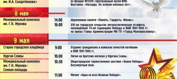 Обнинск. Отдых и развлечения: Мероприятия ко Дню Победы в Малоярославце