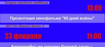 Обнинск. Отдых и развлечения: Мероприятия ко Дню защитника Отечества в Малоярославце