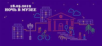 Обнинск. Отдых и развлечения: Международная акция «Ночь музеев»