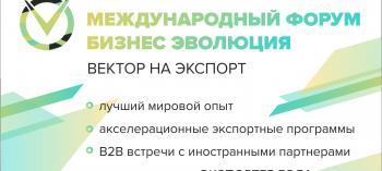 Afisha-go. Афиша мероприятий: Международный форум «Бизнес-эволюция: вектор на экспорт»