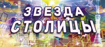 Обнинск. Отдых и развлечения: Международный конкурс музыкально-песенного творчества «Звезда столицы» в Калуге