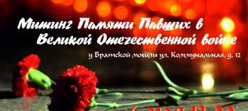 Обнинск. Отдых и развлечения: Митинг «Памяти павших» в Балабанове