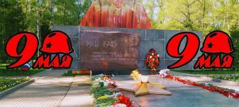 Обнинск. Отдых и развлечения: Митинг в честь Дня Победы