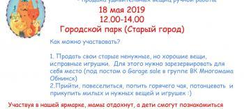 Обнинск. Отдых и развлечения: «Многомамский Garage-sale»
