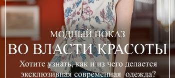 Обнинск. Отдых и развлечения: Модный показ
