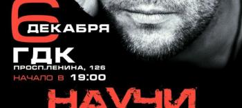 Обнинск. Отдых и развлечения: Спектакль Максима Аверина «Научи меня жить»