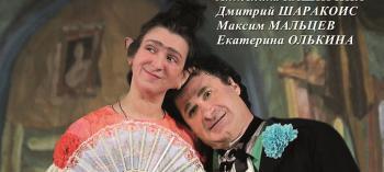 Обнинск. Отдых и развлечения: Музыкальная комедия «Дуэнья»
