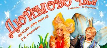 Обнинск. Отдых и развлечения: Музыкальная сказка «Дюймовочка»