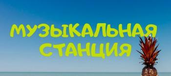 Обнинск. Отдых и развлечения: Музыкальная станция