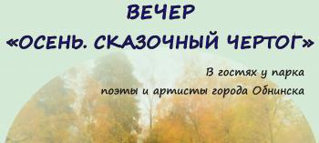 Обнинск. Отдых и развлечения: Музыкально-поэтический вечер