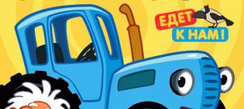 Обнинск. Отдых и развлечения: Музыкальное детское шоу «Синий трактор»