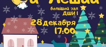 Обнинск. Отдых и развлечения: Музыкальный спектакль «Белоснежка и Леший»