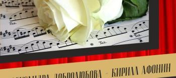 Afisha-go. Афиша мероприятий: Музыкальный вечер «Мелодия становится цветком»