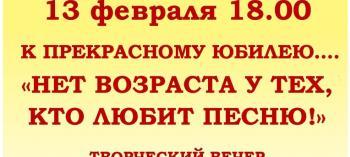 Afisha-go. Афиша мероприятий: Н. Савлов «Нет возраста у тех, кто любит песню»