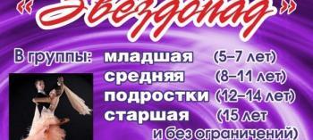 Обнинск. Отдых и развлечения: Набор в коллектив танца «Звездопад»